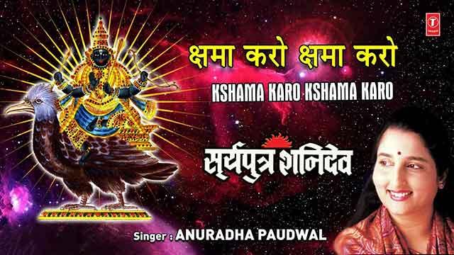 Kshama Karo lyrics