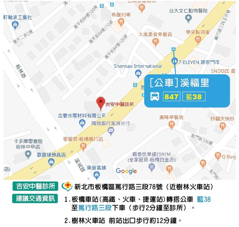 吉安中醫診所: 吉安資訊