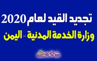 تجديد القيد اليمن 2020 في الخدمة المدنية و معرفة المفاضلة 2019
