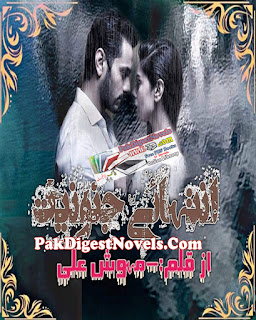 Intehae Junoniat By Mehwish Ali Free Download Pdf