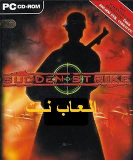 تحميل لعبة Sudden Strike الحرب العالمية الاولي للكمبيوتر من ميديا فاير
