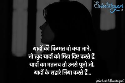 Miss you shayari  Hindi yaad shayari