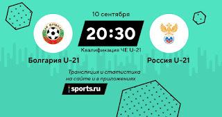 Болгария U21 – Россия U21 смотреть онлайн бесплатно 10 сентября 2019 прямая трансляция в 20:30 МСК.