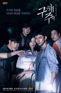 Download Drama Korea Save Me (OCN) Full Episode [Update] Subtitle Indonesia