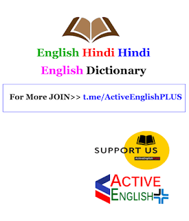 English Hindi Dictionary PDF Book Free Download