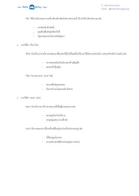 ชนิดของคำ วิชาภาษาไทย ประถมปลาย