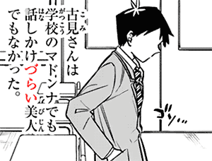 Example of ~づらい usage, as seen in the manga Komi-san wa, Comyushou desu. 古見さんは、コミュ症です。