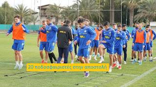ΑΠΟΕΛ: Με 20 ποδοσφαιριστές στην αποστολή