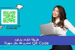 طريقة انشاء باركود QR Code لمشروعك بكل سهولة