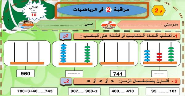 نموذج اختبار المرحلة الثانية لمادة الرياضيات للمستوى الثاني ابتدائي