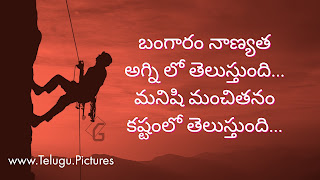 Telugu-Inspirational-Picture-quotes-for-self-confidence