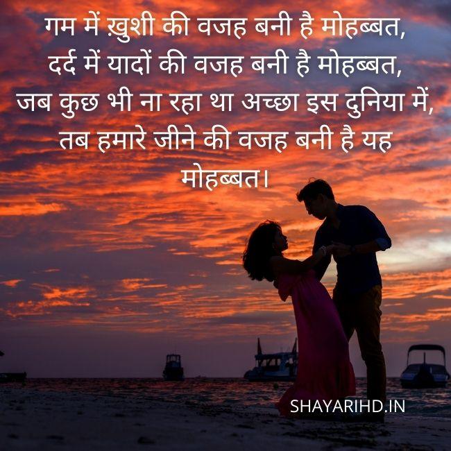 Romantic Shayari Status with image