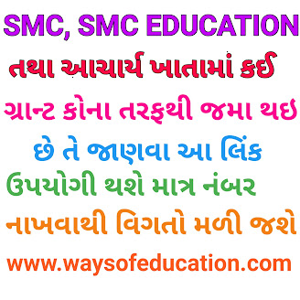 Check SMC And Education Grant @ pfms.nic.in