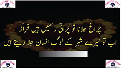 ahmad faraz best poetry