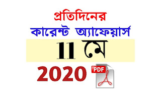 11th  May Current Affairs in Bengali pdf