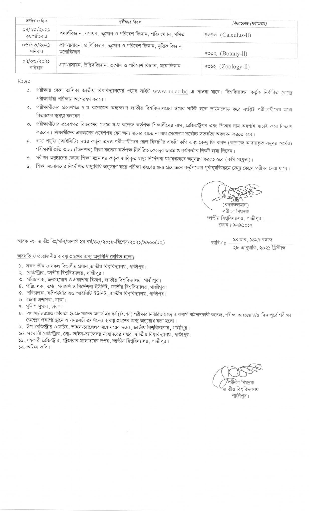 National University Hons 2nd Year Exam Routine