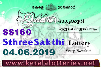 "KeralaLotteries.net, ""kerala lottery result 04.06.2019 sthree sakthi ss 160"" 4th June 2019 result, kerala lottery, kl result,  yesterday lottery results, lotteries results, keralalotteries, kerala lottery, keralalotteryresult, kerala lottery result, kerala lottery result live, kerala lottery today, kerala lottery result today, kerala lottery results today, today kerala lottery result, 4 6 2019, 04.06.2019, kerala lottery result 4-6-2019, sthree sakthi lottery results, kerala lottery result today sthree sakthi, sthree sakthi lottery result, kerala lottery result sthree sakthi today, kerala lottery sthree sakthi today result, sthree sakthi kerala lottery result, sthree sakthi lottery ss 160 results 4-6-2019, sthree sakthi lottery ss 160, live sthree sakthi lottery ss-160, sthree sakthi lottery, 4/6/2019 kerala lottery today result sthree sakthi, 04/06/2019 sthree sakthi lottery ss-160, today sthree sakthi lottery result, sthree sakthi lottery today result, sthree sakthi lottery results today, today kerala lottery result sthree sakthi, kerala lottery results today sthree sakthi, sthree sakthi lottery today, today lottery result sthree sakthi, sthree sakthi lottery result today, kerala lottery result live, kerala lottery bumper result, kerala lottery result yesterday, kerala lottery result today, kerala online lottery results, kerala lottery draw, kerala lottery results, kerala state lottery today, kerala lottare, kerala lottery result, lottery today, kerala lottery today draw result"