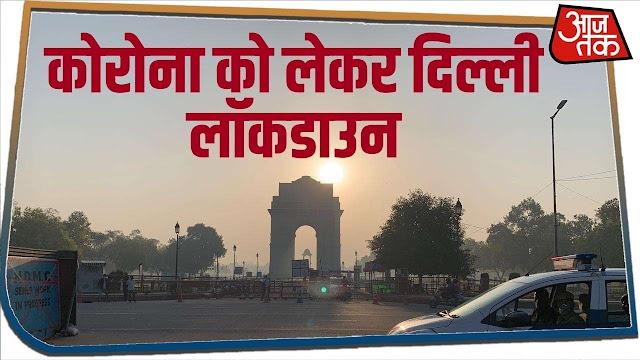 दिल्ली में लगा लॉकडाउन, देखें क्या कुछ बंद रहेगा