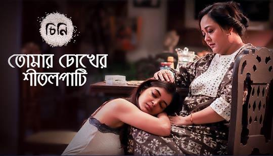 Tomar Chokher Shitolpati Lyrics by Lagnajita from Cheeni Movie