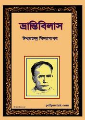 Bhrantibilas by Ishwarchandra Vidyasagar
