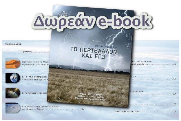 «Το Περιβάλλον και Εγώ» - Δωρεάν βιβλίο για την κλιματική αλλαγή