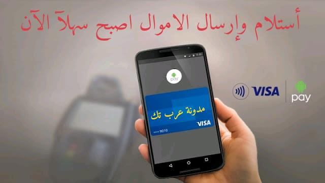 شرح خطوات إرسال و إستلام الأموال باستخدام خدمة Google Pay