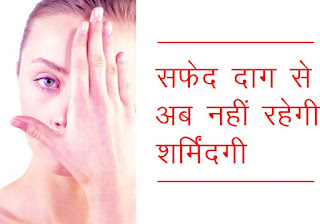सफेद दाग भी मिटेगा अभी शुरू कीजिए in hindi, White spots will also be removed start now in hindi, Home remedies for white stains in hindi, सफेद धब्बे थायराइड के कारण in hindi, White spots due to thyroid in hindi,Body color fixed due to melanin  in hindi, सफेद दाग से अब नहीं रहेगी शर्मिंदगी image, सफेद दाग से अब नहीं रहेगी शर्मिंदगी jpeg, सफेद दाग से अब नहीं रहेगी शर्मिंदगी photo, सफेद दाग से अब नहीं रहेगी शर्मिंदगी pdf in hindi, सफेद दाग से अब नहीं रहेगी शर्मिंदगी hindi, No more embarrassment due to white stains in hindi, safed daag se ab nahi rahegi sharmindagi hindi, drink water from copper in hindi, safed daag kyu hota hai in hindi, safed daag ki jankari in hindi, safed daag ke liye kya kare in hindi, safed daag ka homeopathic ilaj in hindi, safed daag ka gharelu upchar in hindi, safed daag ka gharelu upay in hindi, safed daag ka gharelu  ilaj in hindi, safed daag ke totke in hindi, safed daag ke upay hindi me,safed daag kya hai in hindi, Safed Daag Ka Ilaj in hindi, Home Remedies for Vitiligo in hindi,  Vitiligo in hindi,  Vitiligo pdf in hindi,  Vitiligo kya hai in hindi,  Vitiligo ke bare mein hindi, White spots in any part of the body called white spots in hindi, These stains become white due to the elimination of cells in the skin in hindi, The color of the body is determined by melanin in hindi, Many times the lack of vitamins and minerals in the body is also a problem of white stains in hindi, safed daag ki pehchan in hindi, kya safed daag ka ilaj sambhav hai in hindi, क्यों सक्षमबनो इन हिन्दी में, कैसे सक्षमबनो इन हिन्दी में? सक्षमबनो sakshambano in hindi, saksham bano in hindi, in hindi, saksambano-saksambano phir se in hindi, sab se pahle saksambano in hindi, aaj hi sakshambano hindi, sakshambano ka matlab in hindi, sakshambano image, sakshambano photo, sakshambano jpeg, sakshambano jpg, sakshambano pdf, sakshambano pdf in hindi, sakshambano article in hindi, kaise sakshambane in hindi,