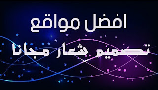 افضل مواقع تصميم شعار مجانا تدعم العربية