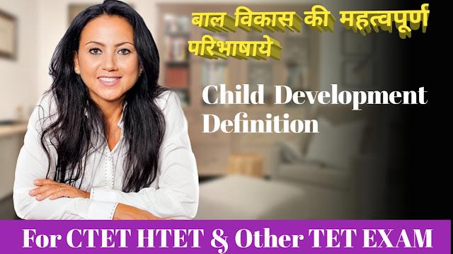 Child Development Definitions