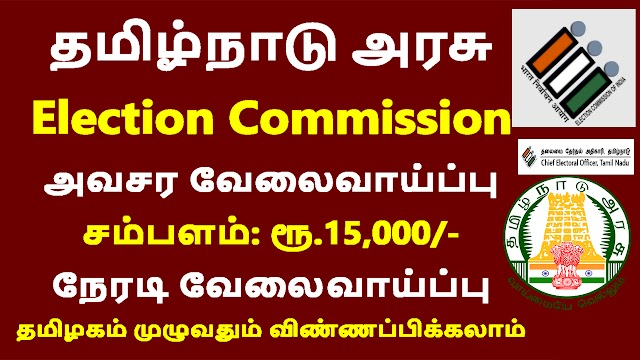 Tamilnadu Election Commission Recruitment 2021 | TN Election Commission Jobs 2021