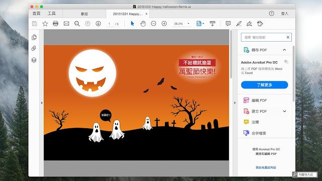 【Adobe Illustrator】臨時需要檢視 AI 檔案,但沒有安裝軟體怎麼辦? - AI 檔案順利透過 Adobe Acrobat Reader 開啟成功