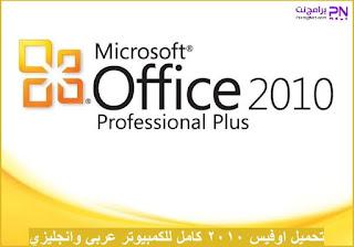 تحميل اوفيس 2010 مجانا عربي