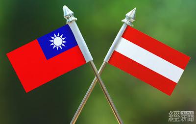 臺奧地利經貿對話  簽署MOU加強產業聚落合作