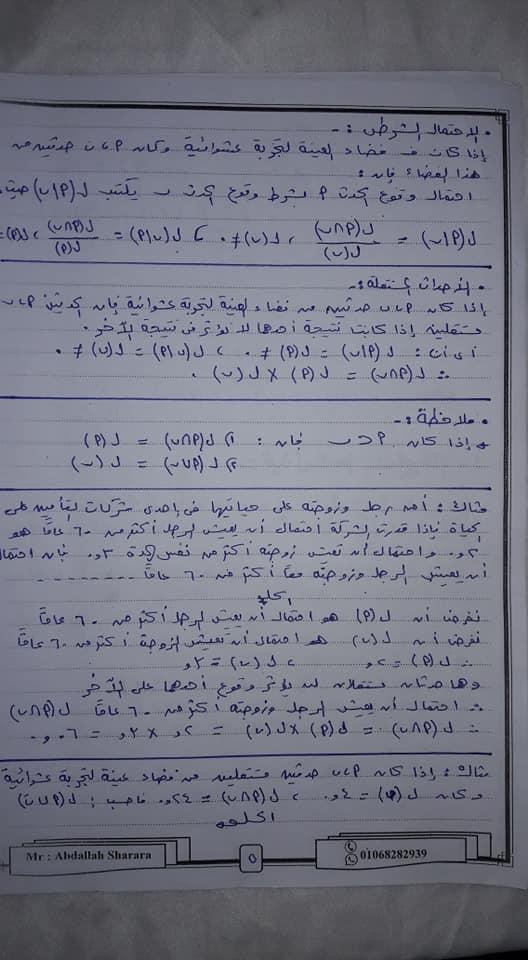 مراجعة الإحصاء للصف الثالث الثانوي أ/ عبد الله شرارة 5