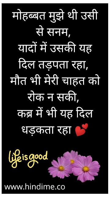 love shayari hindi wallpaper