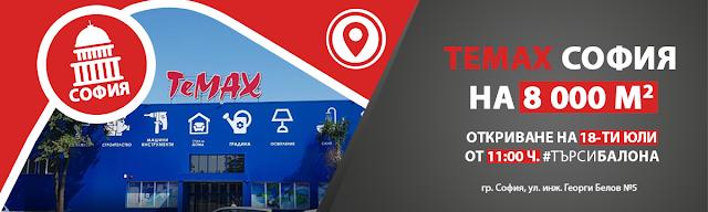 Магазини Temax открива голям магазин в София