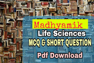 Madhyamik 2020 Life Science Short Question & MCQ Suggestion | MP LSC 2020 MCQ Suggestion pdf