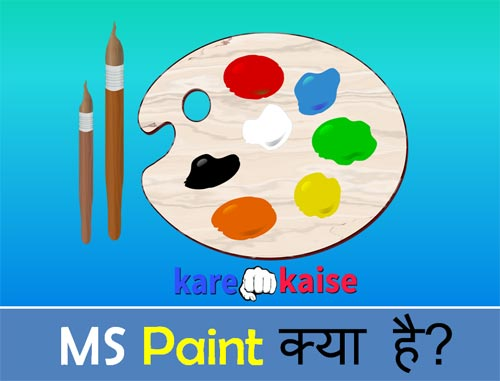ms-paint-in-hindi