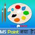 MS Paint क्या है? Paint in hindi में चलाना सीखे.