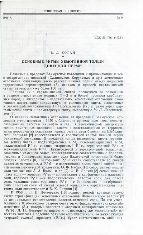Коган В.Д. Основные ритмы хемогенной толщи донецкой перми (Советская геология №9, 1964)