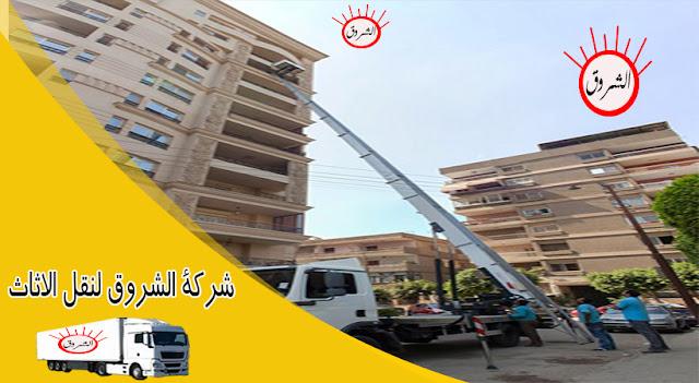 اوناش رفع الاثاث بالقاهرة