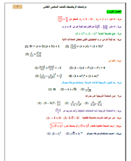 المرشحات الوزارية لمادة الرياضيات الصف السادس العلمي 2016