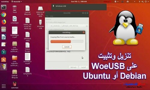 كيفية تنزيل وتثبيت WoeUSB على Ubuntu أو توزيعة Debian لينكس