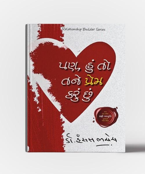 """""""पण,हुं तो तने प्रेम करुं छु""""-ले-हंसल भचेच-एक सुंदर वांचवा जेवुं पुस्तक Gujarati Article By Naresh K. Dodia"""