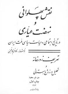 نقش پهلوانی و نهضت عیاری در تاریخ اجتماعی و حیات سیاسی ملت ایران - کاظم کاظمینی