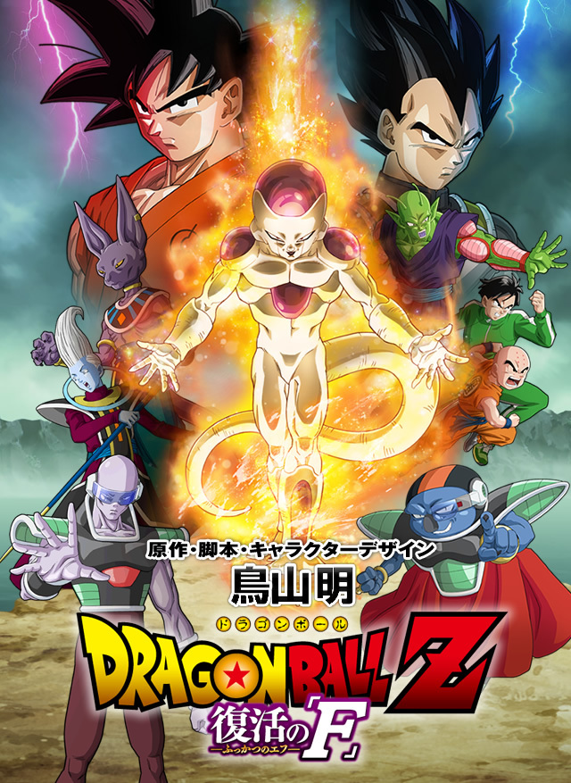 [Movie - Anime] Dragon Ball Z: Resurrection 'F' (2015) [Telesync] [Subtitle indonesia] [3gp mp4 mkv]