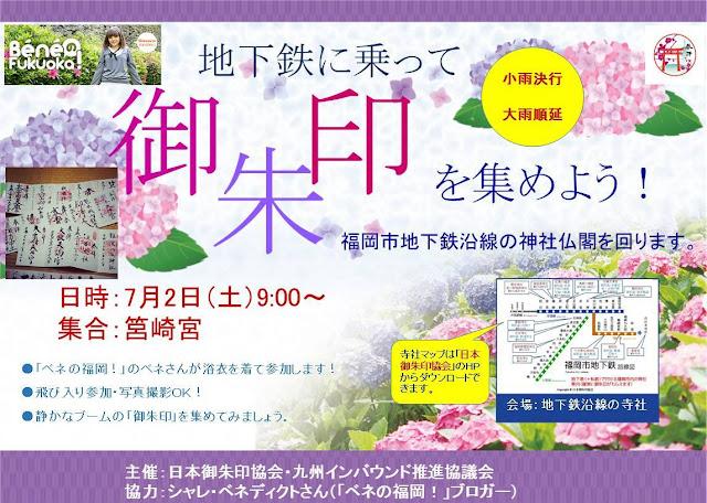 御朱印イベント福岡
