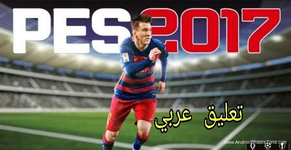 تحميل لعبة PES 2017 للاندرويد تعليق عربي مجانا من ميديا فاير