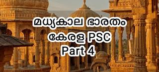 Kerala PSC മധ്യകാല ഭാരതം Part 4, ഡൽഹി സുൽത്താനേറ്റ്, ലോധി വംശം, വിജയനഗരസാമ്രാജ്യം,സിക്കന്ദർ ലോധി, ആഗ്ര പട്ടണത്തിന്റെ ശില്പി,,അല്ലസാനി പെദ്ദണ്ണ, അഭിനവ ഭോജൻ, തലസ്ഥാനം, തളിക്കോട്ട യുദ്ധം, വിജയനഗരസാമ്രാജ്യം, രാക്ഷസ തങ്കിടി യുദ്ധം, ഹൈദരാബാദ് പട്ടണം, ചാർമിനാർ, ഖുലി കുത്തബ് ഷാ, ആഗ്രാ പട്ടണത്തിന്റെ ശില്പി, ബാഹ്മിനി സാമ്രാജ്യം, ഗുൽറുഖി