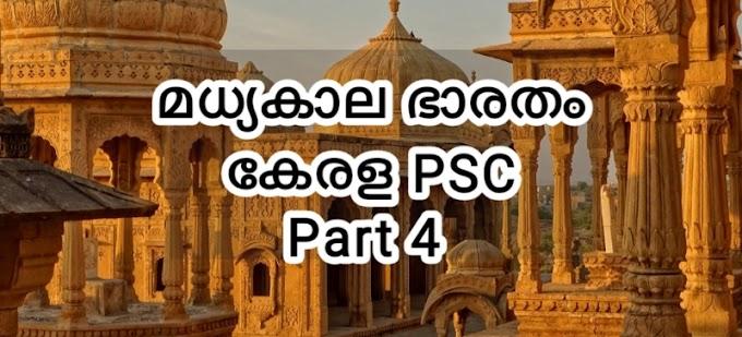 Kerala PSC മധ്യകാല ഭാരതം Part 4